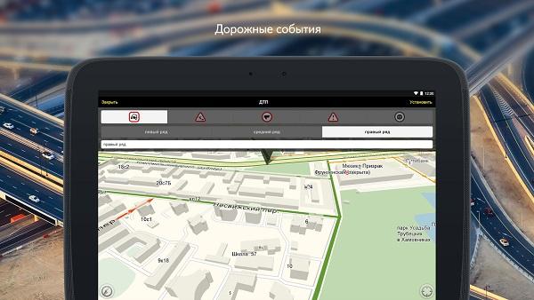 navigator-yandeks-onlajn-skachat-apk-fajl