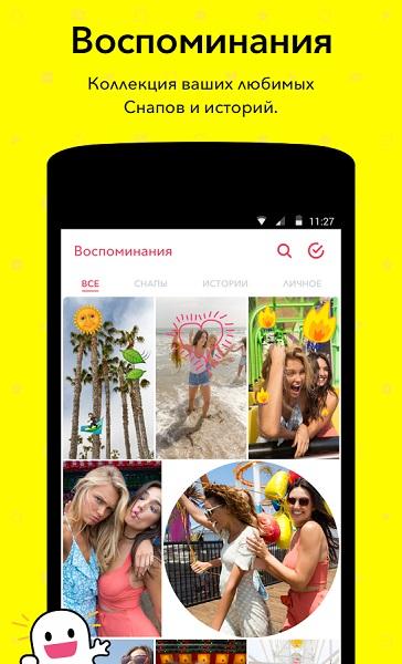 snapchat-skachat-bez-registratsii