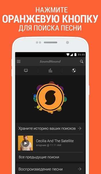 soundhound-skachat-bez-sms