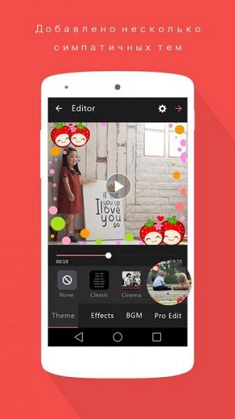 videoshow-skachat-apk-fajl