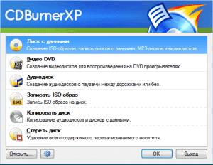 CDBurnerXP прога для записи