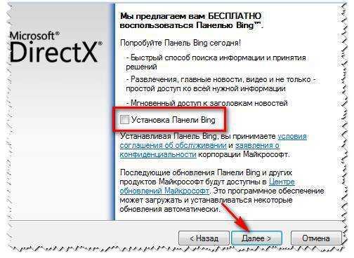 Скачать решение ошибки D3DX9_43.dll