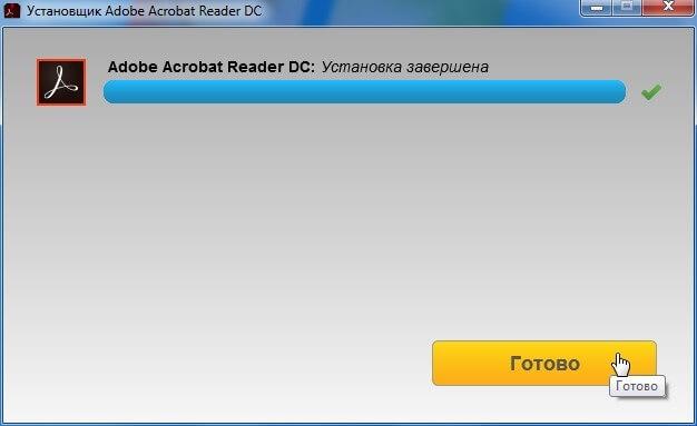 Adobe Reader завершение установки