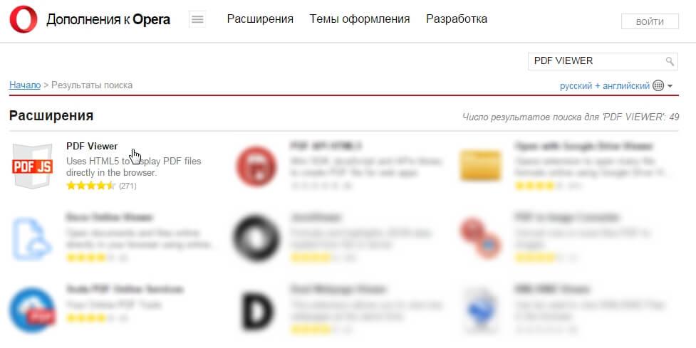 PDF VIEWER поиск