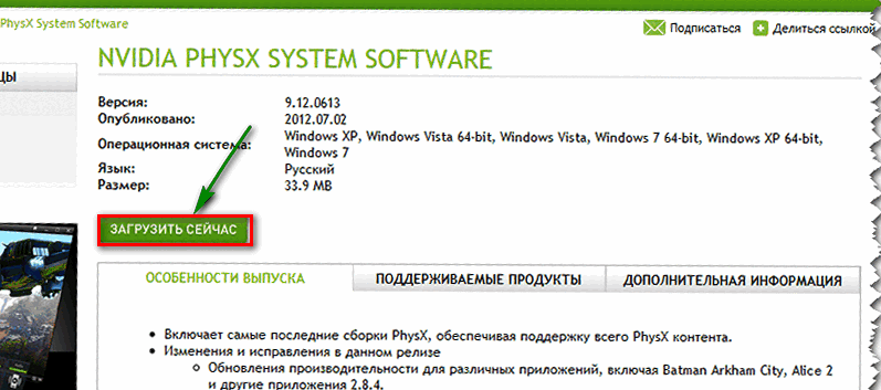 Скачать ageia physx для windows 7 64 bit.