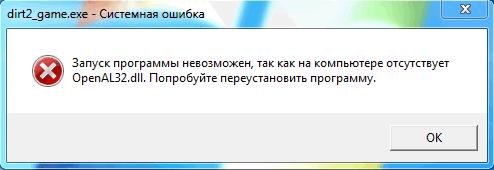 Запуск программы невозможен, так как на компьютере отcутcвует OpenAL32.dll