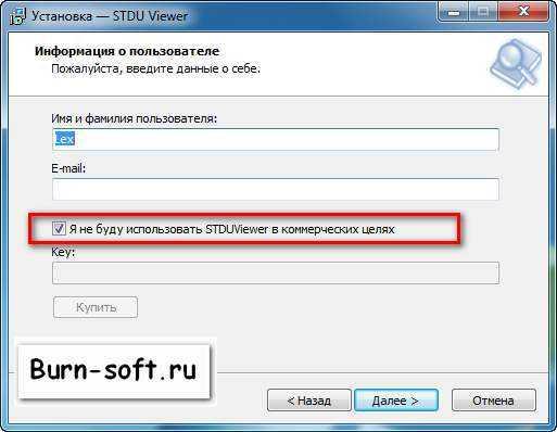 STDUViewer установка