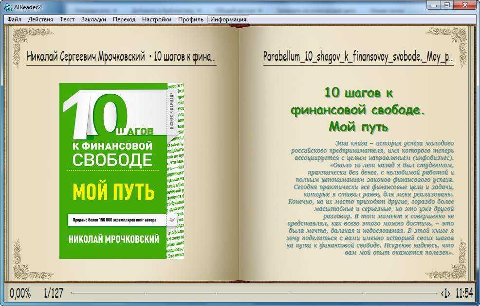AlReader читалка fb2 с книжным видом