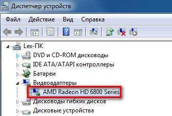 """пункт """"Видеоадаптеры"""""""
