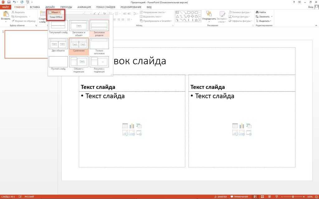 к созданию презентации на компьютере