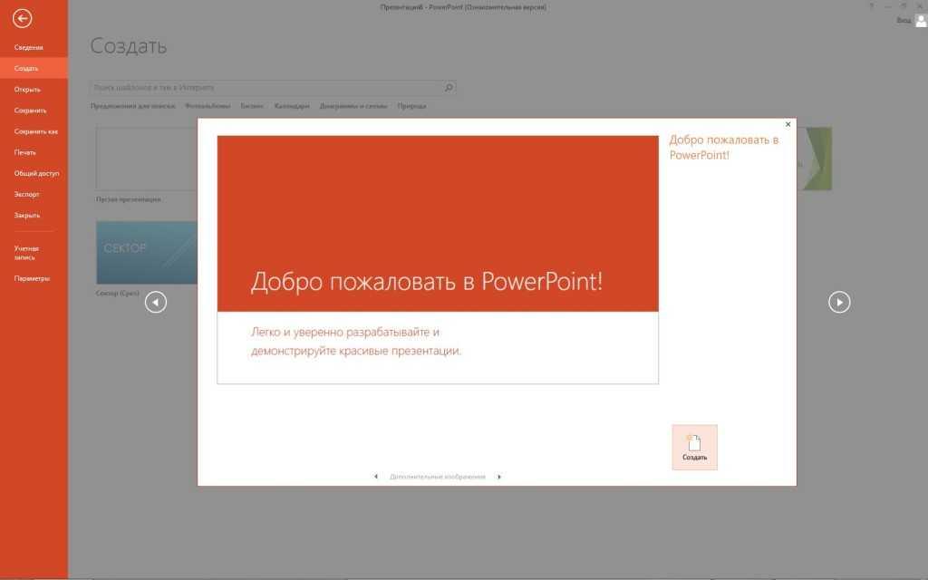 """""""Добро пожаловать в PowerPoint!"""""""