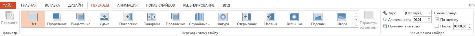"""""""Переходы"""""""