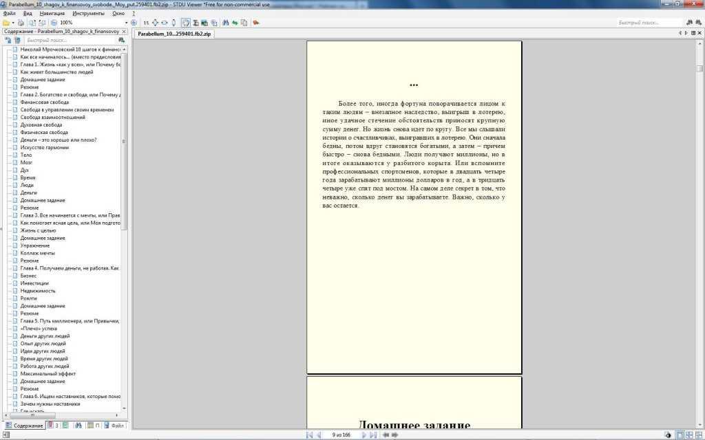 Интерфейс программы STDUViewer