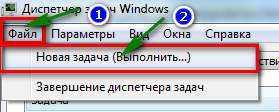 Оптимизация Windows 7 для слабых компьютеров - максимальное ускорение