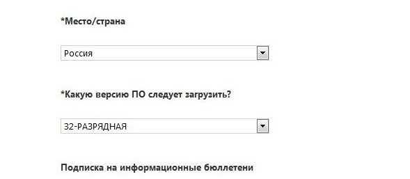 Выберите разрядность вашей операционной системы