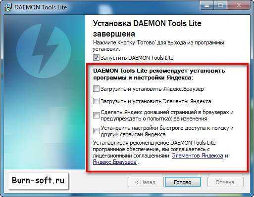 Программа для открытия файлов mdf/mds - Daemon Tools