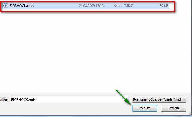 Выбираем наш файл mdf/mds, который вы хотите открыть