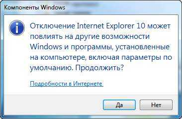 Включение или отключение компонентов Windows