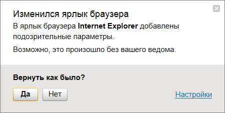 Сделать стартовой страницей Яндекс автоматически стало просто