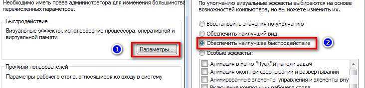 Отключение визуальных эффектов Windows 7