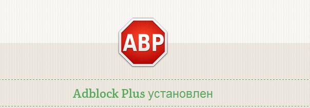 Adblock Plus (ABP) для Яндекс Браузера
