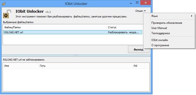IObit Unlocker русская