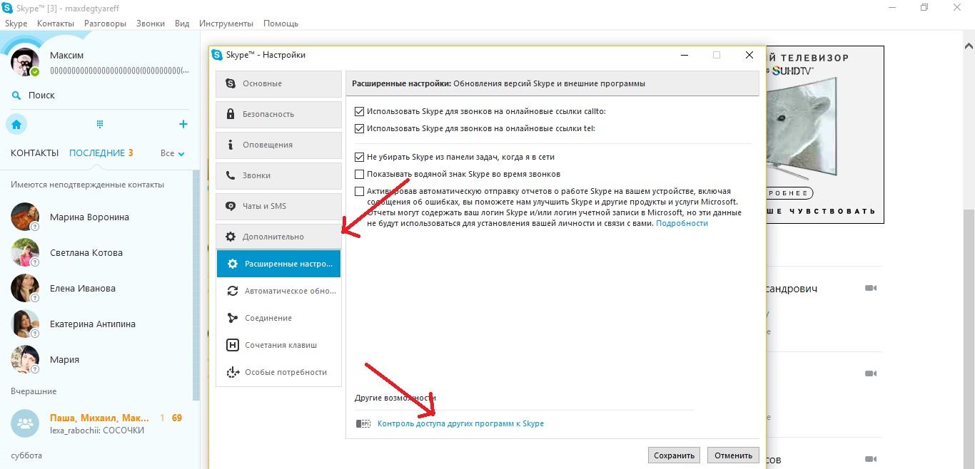 Контроль доступа других программ Skype