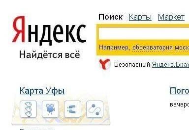 Сделать Яндекс стартовой страницей автоматически