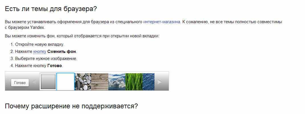 Не все темы полностью совместимы с браузером Yandex.