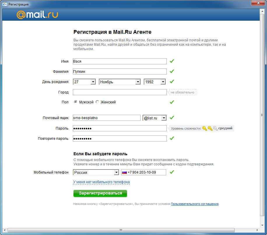 Пример заполнения данных для регистрации в Mail.ru