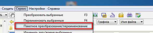 """""""Сервис"""" --> """"Пакетное преобразование/переименование"""""""