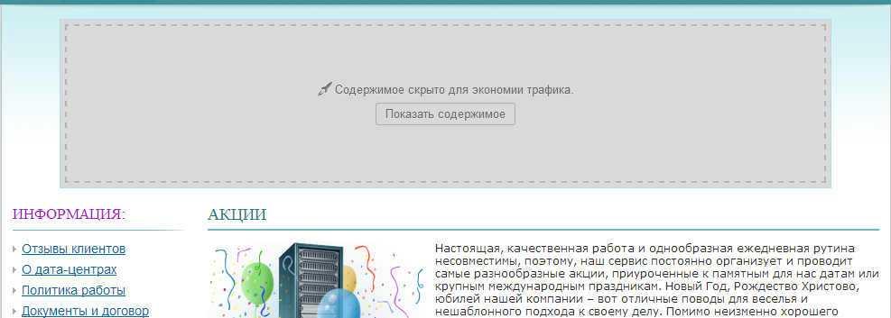 Это значит, что режим турбо включен, и браузер будет загружать страницы быстре