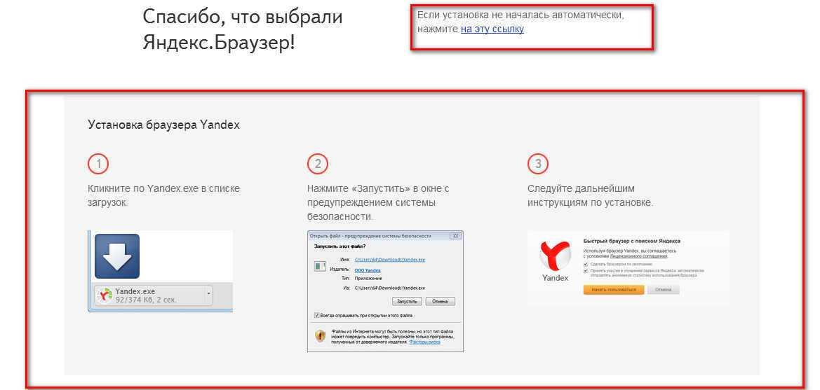 подробную инструкцию, как скачать Яндекс браузер.