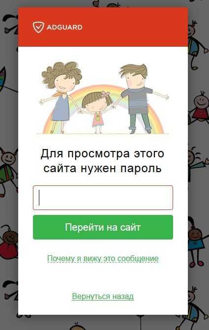 ребенок не сможет зайти на такой сайт, а вы сможете!