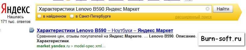 Характеристики Lenovo B590 Яндекс Маркет