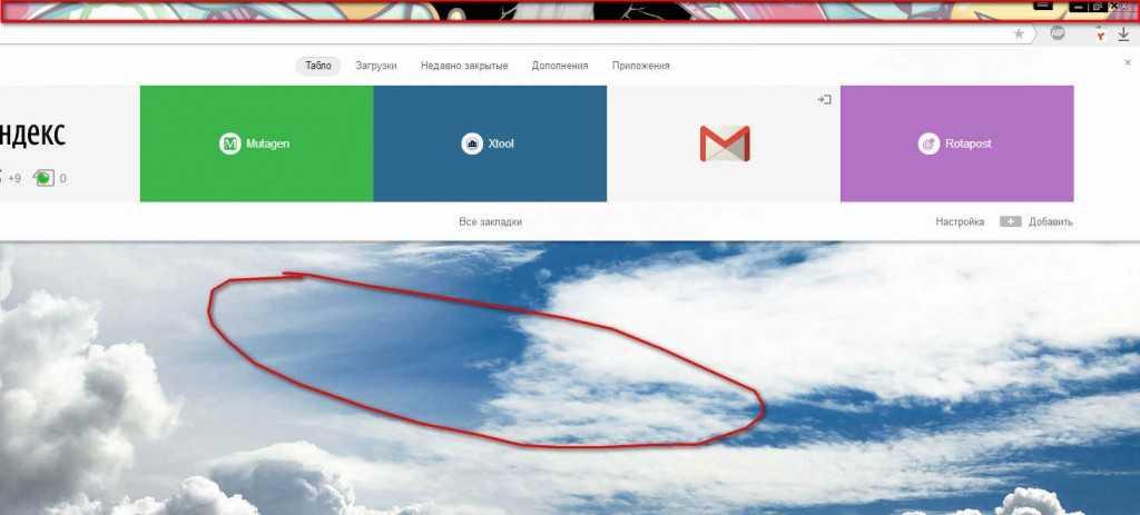 Яндекс браузер фон не поменялся