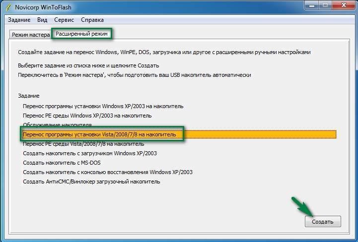 """Перенос программы установки Vista/2008/7/8 на накопитель"""""""