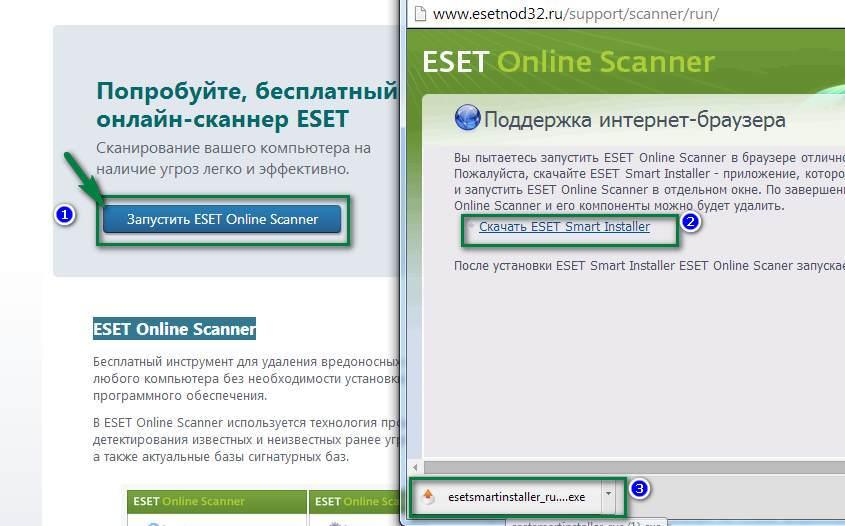 """""""Запустить ESET Online Scanner"""""""