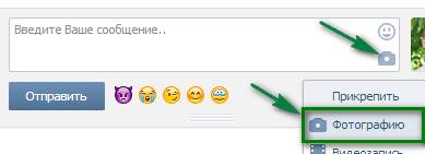 """Как отправить фотографию """"ВКонтакте"""""""