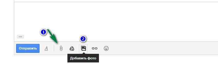 Как отправить скриншот через Gmail