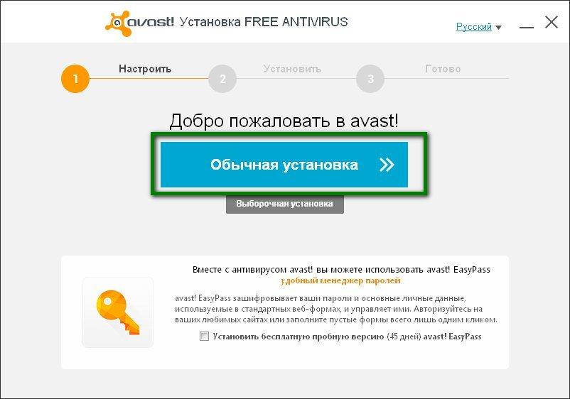 Аваст скачать бесплатно без регистрации на год и русскую версию