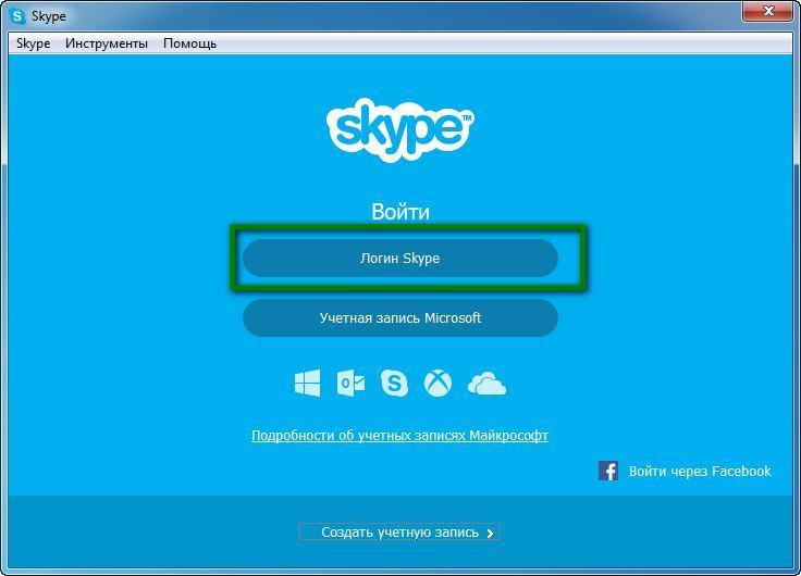 """Кнопка """"Логин Skype"""", откроет окно для ввода учетной записи."""