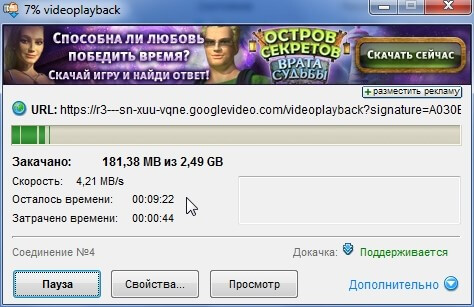 Download Master закачка видео