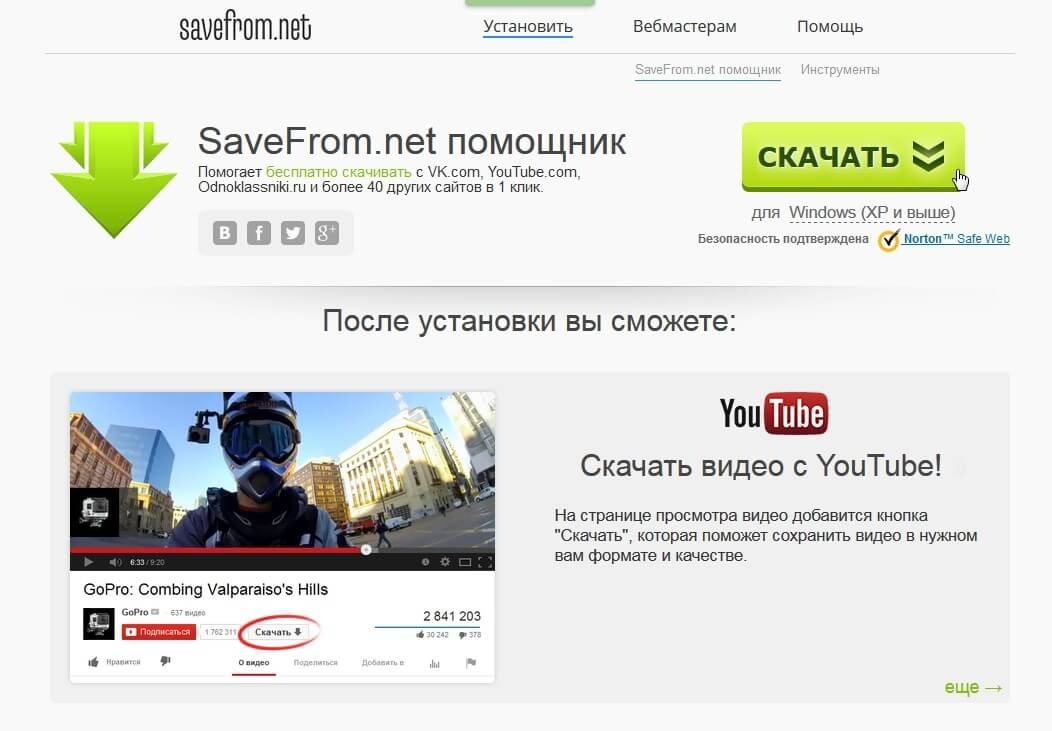 Установить savefrom.net