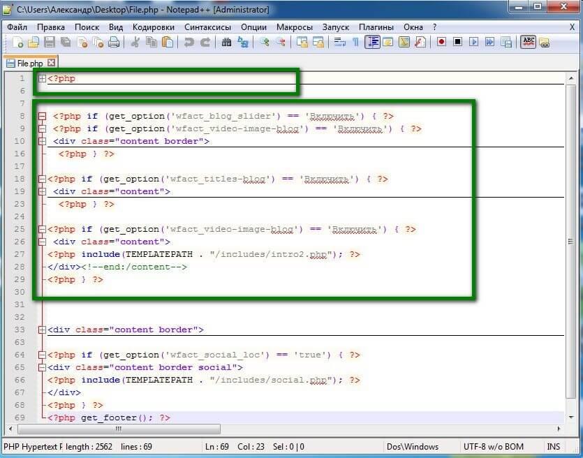 программой для открытия php файлов
