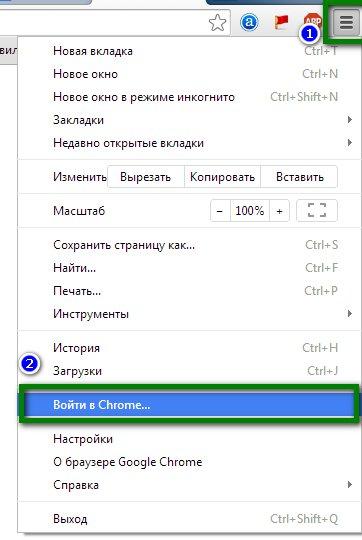 Синхронизацию закладок в Google Chrome