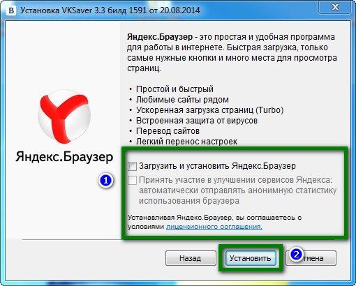 Нужен Яндекс.Браузер? Если нет, то снимаем галочку