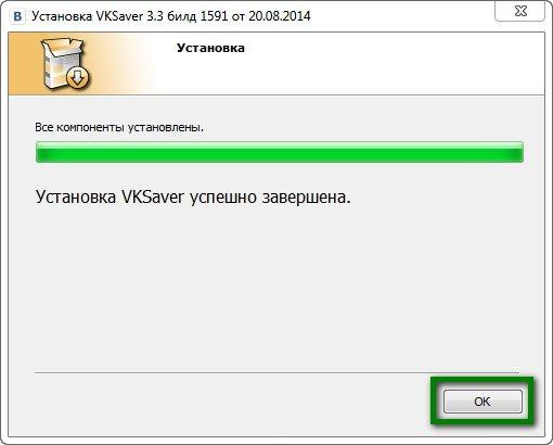Программа установлена на компьютер