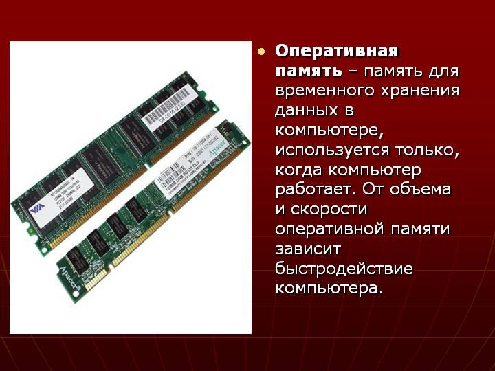Что такое оперативная память?