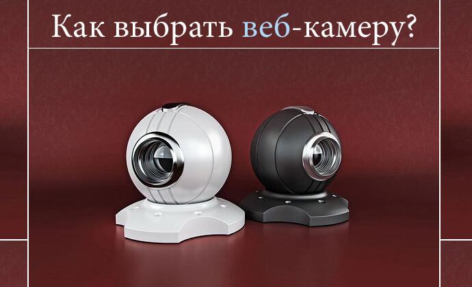 Как выбрать веб-камеру для Скайпа правильно